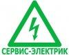 аватар: СЕРВИС-ЭЛЕКТРИК