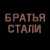 аватар: Братья Стали